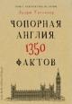 Чопорная Англия. Книга невероятных историй 1350 фактов